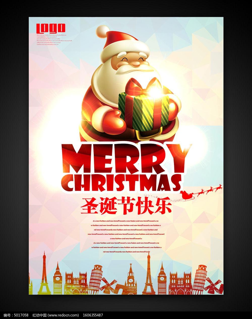 创意圣诞节快乐宣传海报设计图片