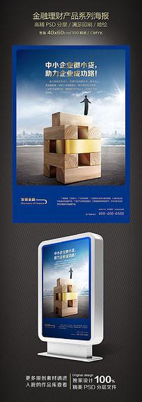 大气金融贷款广告设计