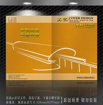地铁设计线条封面设计