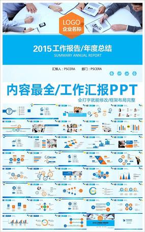 工作汇报年度总结PPT模板