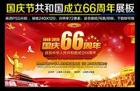 红色大气国庆节展板设计