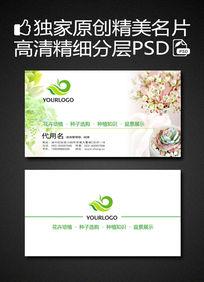 花卉园艺植物商业服务名片