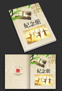 怀旧纪念册封面设计