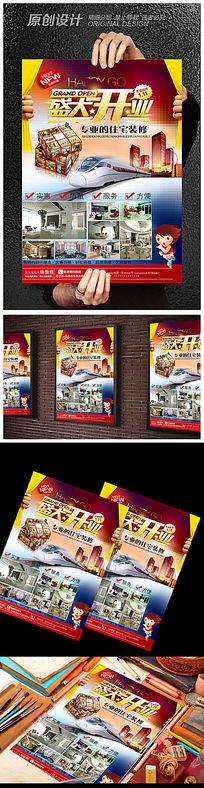 家居装饰盛大开业宣传单模版图片设计