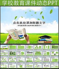 教育教学课件学习图书学校读书动态PPT模板