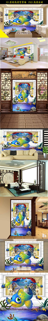 可爱海鱼3D地板背景墙