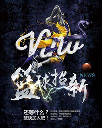时尚篮球招新海报设计