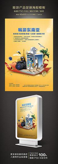 旅游产品促销宣传海报