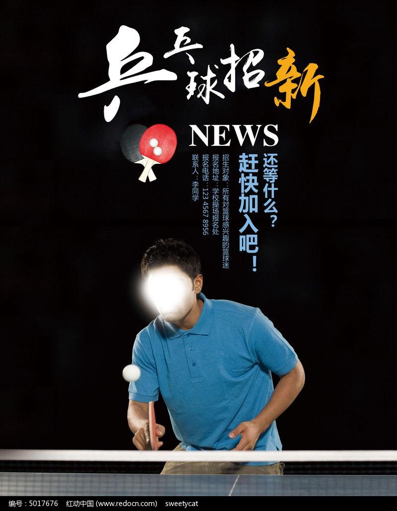 乒乓球协会招新海报设计