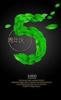 时尚大气5周年庆海报模板