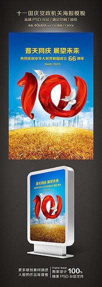 十一国庆党政机关宣传海报