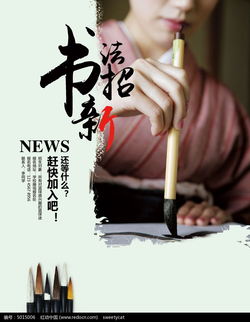 书法 协会招新 海报 设计 海报 设计 宣传 单 广告