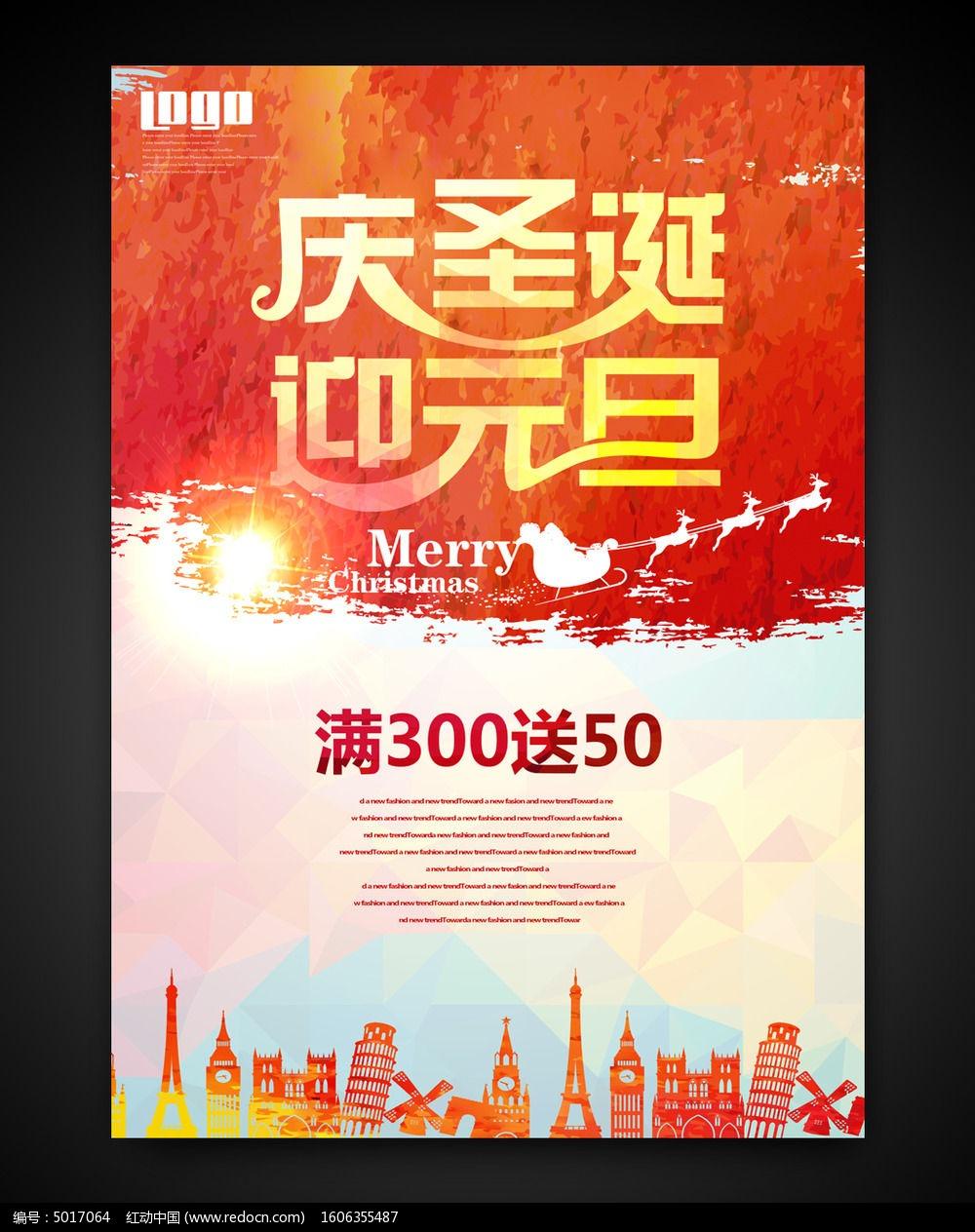 水彩创意圣诞节快乐促销海报设计图片