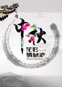 水墨中秋节活动海报设计