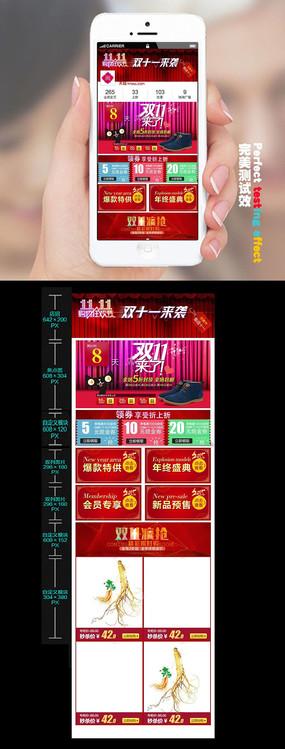 淘宝天猫双11手机店铺首页装修设计