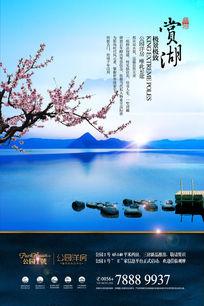 桃花山水房地产宣传单设计
