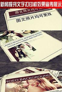 新闻报刊文字打印机效果宣传展示