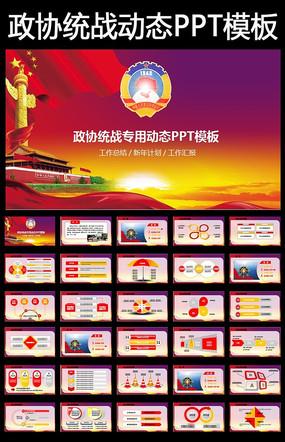政协统战部政治协商会议红色PPT模板
