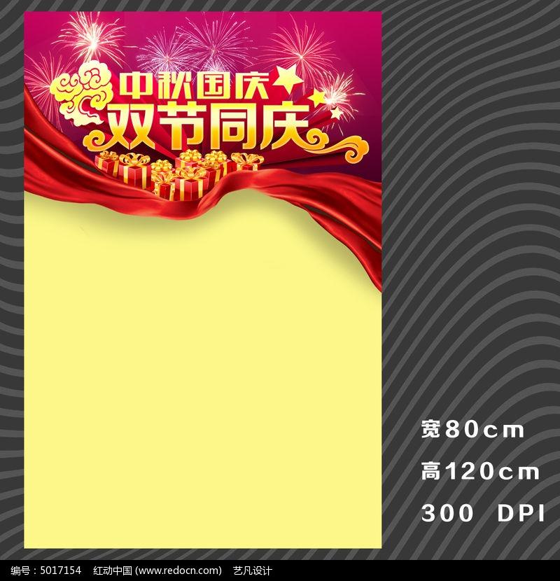 中秋国庆促销海报模板
