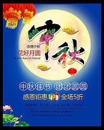 中秋节宣传海报设计