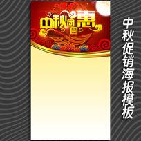 中秋团圆惠促销海报模板