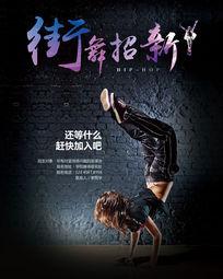 2015舞蹈社团火爆招新海报