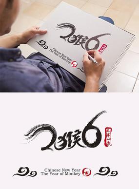 2016猴书法艺术字体设计