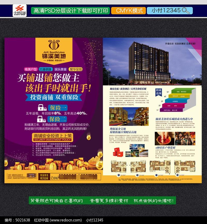 原创设计稿 海报设计/宣传单/广告牌 宣传单|彩页|dm单 大气房产销售图片