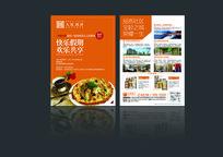 房产活动宣传海报设计