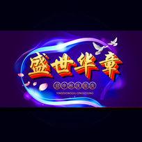 盛世华章国庆节展板设计
