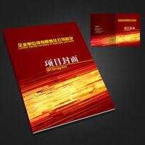 红色动感科技画册封面设计