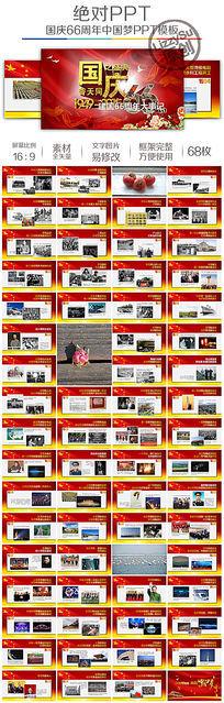 建国66周年回顾历史大事记模板
