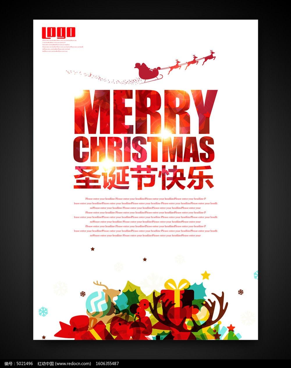 简约国外圣诞节宣传海报设计PSD素材下载 圣诞节设计图片