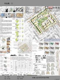 景观毕业设计详细分析图