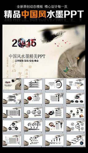 精品中国风水墨PPT模板