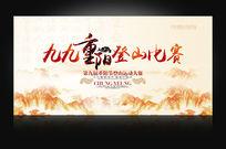 九九重阳节登山比赛海报设计