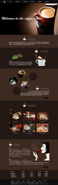 咖啡网页界面淘宝详情界面 AI