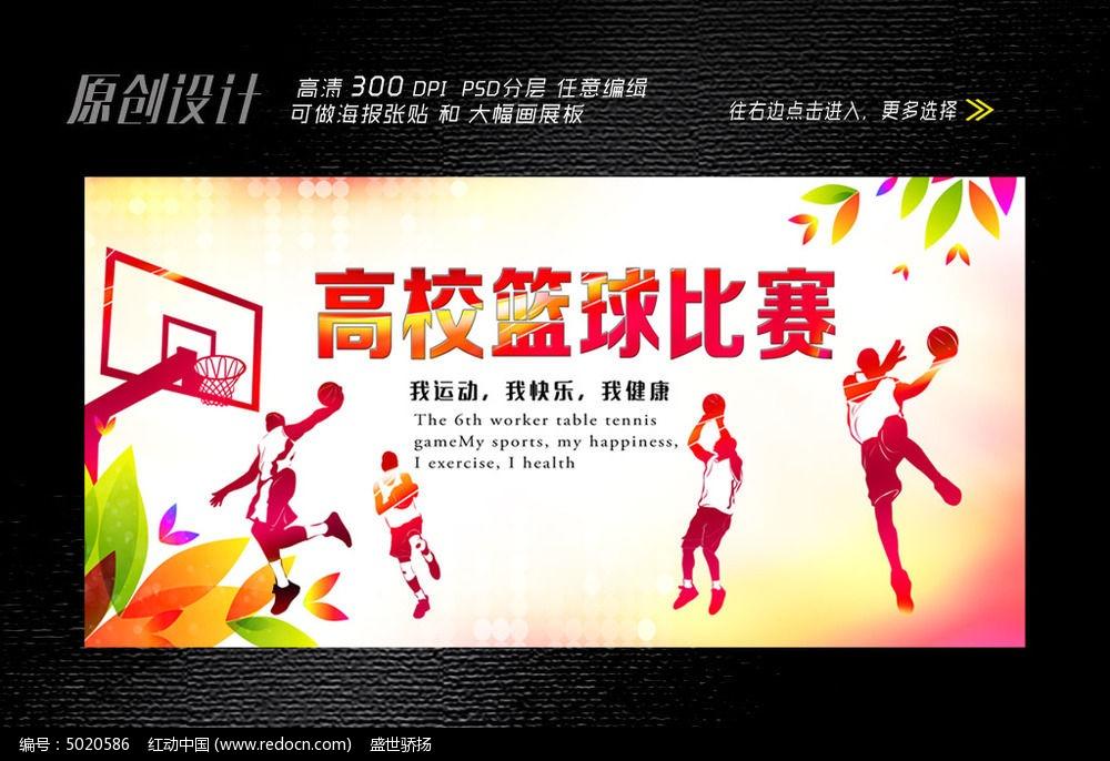 篮球比赛展板设计图片