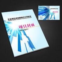蓝色企业科技画册封面设计