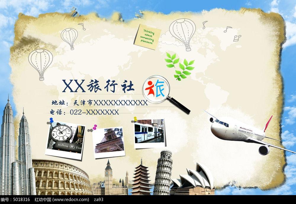 旅游宣传海报设计模板