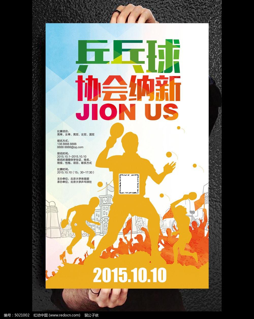 乒乓球协会纳新海报模板设计psd素材下载