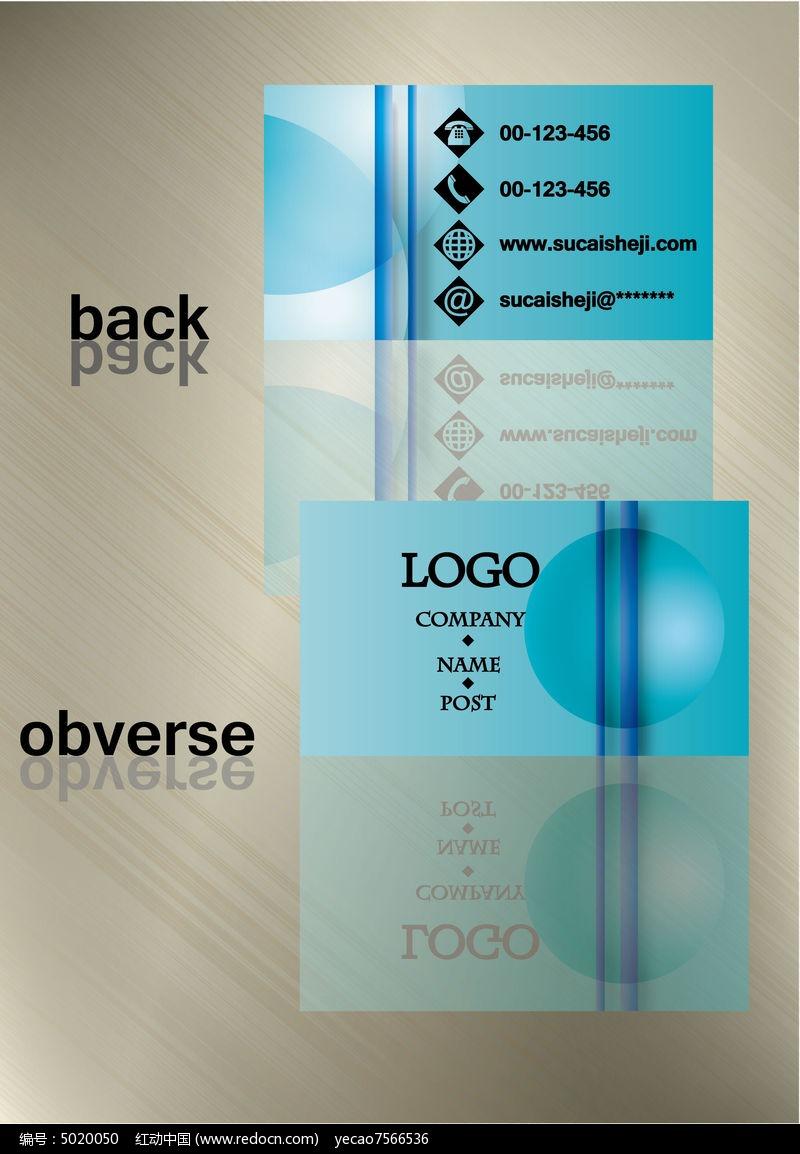 浅青蓝个性简约名片模板ai素材下载_商业服务名片设计