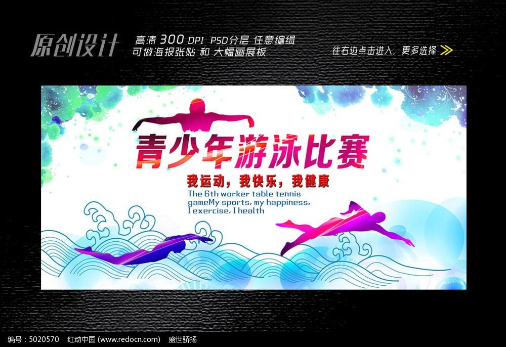 青少年游泳比赛展板设计图片