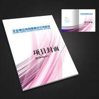 时尚科技画册封面设计