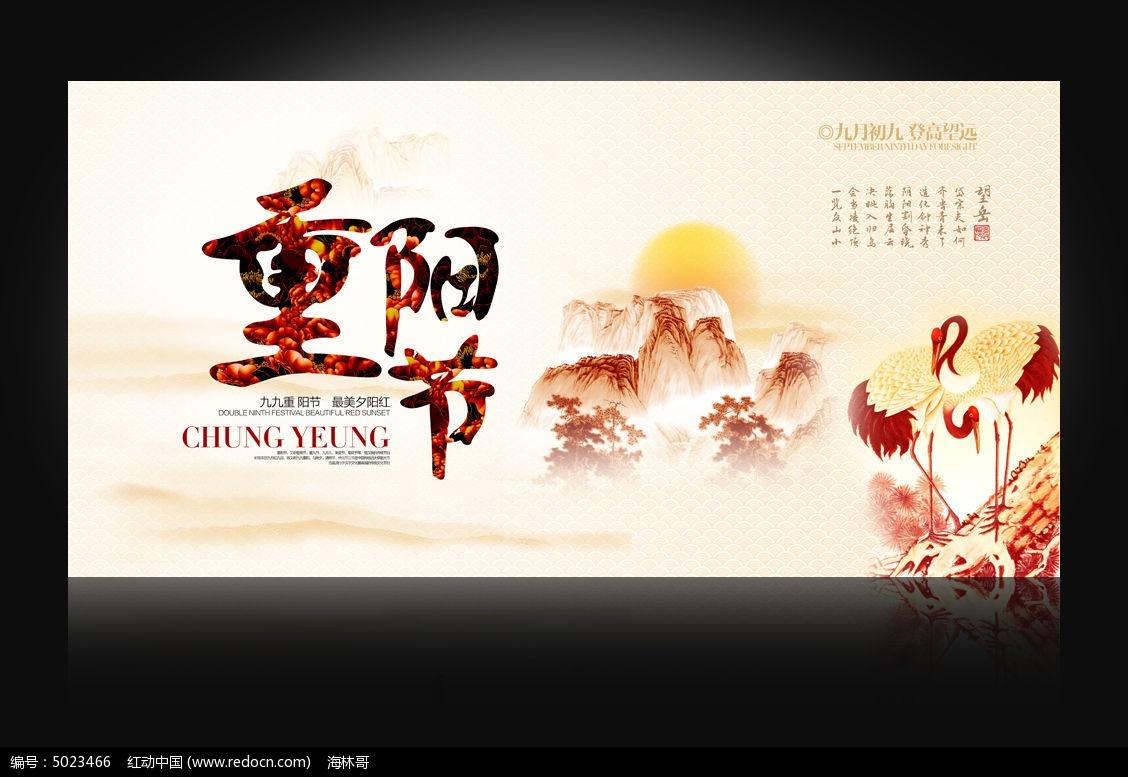 水墨九九重阳节海报模板