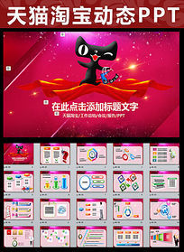 网店运营推广营销策划书天猫淘宝PPT模板