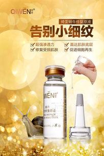 蜗牛原液化妆品美容海报设计