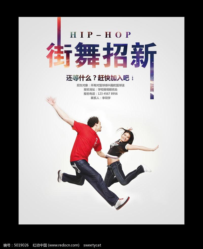 舞蹈社团火爆招新海报