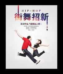 舞蹈招新海报设计