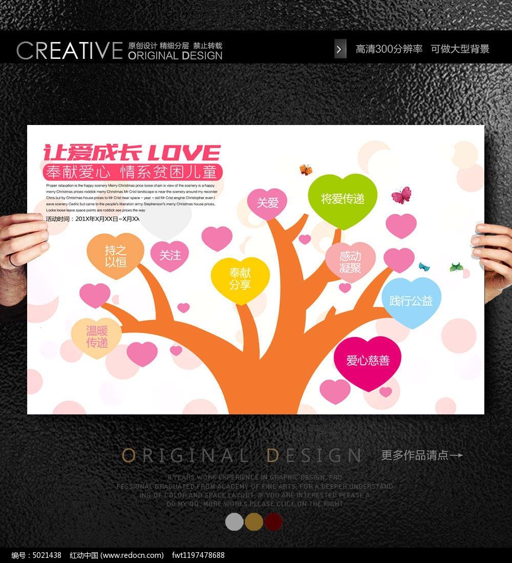 小学生献爱心宣传活动海报设计